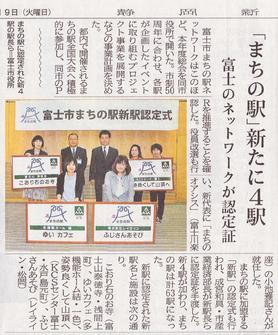 2016年4月19日 静岡新聞掲載