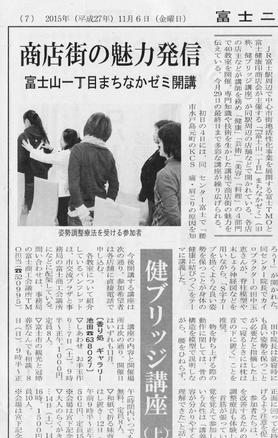 2015年11月6日 富士ニュース掲載