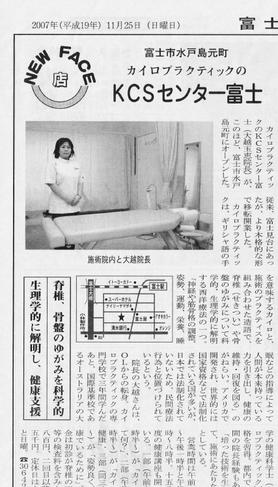 2007年11月25日 富士ニュース掲載