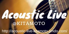 「東日本大震災に咲く会ひまわり」の橘光顕さんとアコースティックライヴ@Kitamotoの交流が絆2015のきっかけとなりました