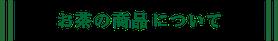 有機肥料・減農薬の緑茶・粉末茶を使ったOEM・PB商品、オリジナル商品ならお任せ!美濃上石津の茶園、平塚香貴園(ひらつかこうきえん)