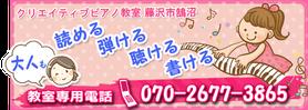 藤沢市 ピアノ教室