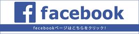 アイムサプライのFacebookページ