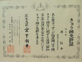 きゅう師免許証写真