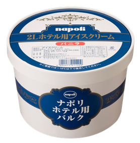 ナポリアイス,2ℓホテル用アイスクリーム バニラ 製品紹介