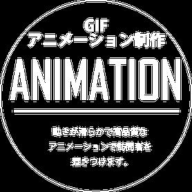 gifアニメーション制作