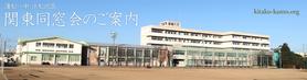濱松一中・浜松北高 関東同窓会ページ
