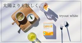 リポカプセルビタミンC [Lypo-C] 正規取扱店