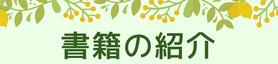 うさぎの庭代表の書籍紹介