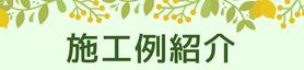 埼玉県越谷市・川口市などの外構・造園施工事例紹介