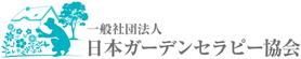 日本ガーデンセラピー協会