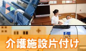 老人ホーム|福祉施設|介護施設|片付け|