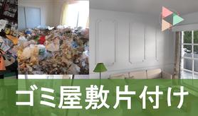 ゴミ屋敷|片付け|処分|