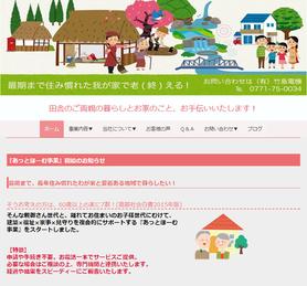 『あっとほーむ』様のサイト➡athome-nantan.com 京都府 南丹市 美山 見守りサービス