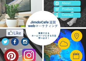 Jimdoセミナー(コワーキングスペース大津)