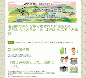 おうみのさとうた(民謡)➡ohmi-satouta.jimdo.com