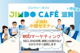 Jimdo中級セミナー(南草津)