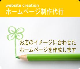 Webサイト・ホームページ制作代行