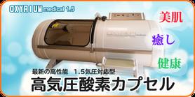 高気圧酸素カプセルは疲労回復にも効果が認められてます