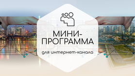 Мини-программа для интернет-канала
