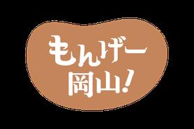 もんげー岡山!