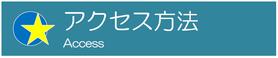 新松戸 交通事故 腰痛治療センター ポプラはりきゅう整骨院 アクセス方法