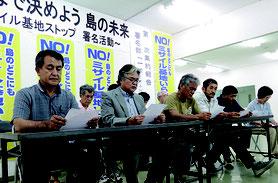 石垣島に軍事基地をつくらせない市民連絡会が声明を発表した=1日、登野城の事務所