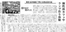 日経新聞夕刊版