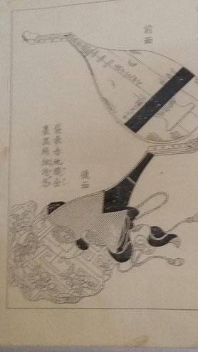 和泉式部が病気平癒のお礼に奉納したと伝わる琵琶