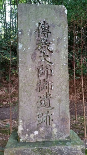 最澄(伝教大師)開山の由来