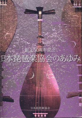 ▲「日本琵琶楽協会のあゆみ」 表紙