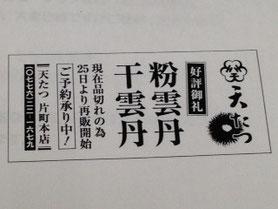粉雲丹_干雲丹_ご予約販売の福井新聞様記事中広告
