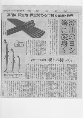 アトリエMay朝日新聞取材