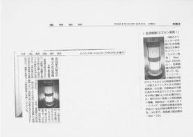大阪スタイリングエキスポ2012出展