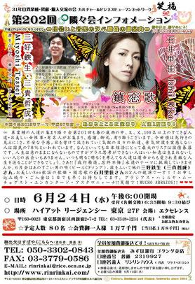 ∞ 第202回は6月24日(水)に開催致します。 ご出演は、三好鉄生(三貴哲成)さん+石井里佳さんです!会場の新宿ハイアットリージェンシー東京27F エクセレンスにて皆様の御参会をお待ち申し上げております☆.*
