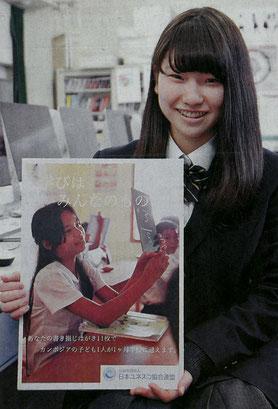 自身の作品を手に受賞を喜ぶ村本菜摘さん(4月14日北海道新聞夕刊9面より)