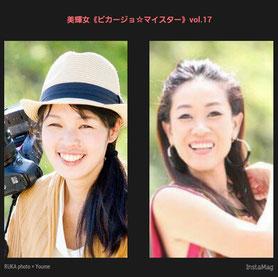 美輝女《ビカージョ☆マイスター》vol.17