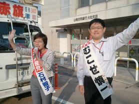 左より石村とも子比例候補、むこせ慎一島根2区候補