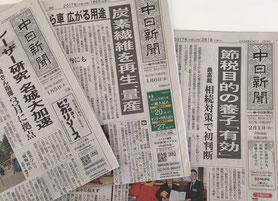 メインに中日新聞を取り扱っております。