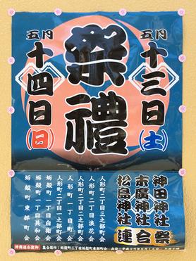 神田祭:末廣 松島神社連合〈2017年5月13日(土)・14日(日)〉投稿@二郎さん