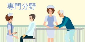 Q&A:看護大学、専門学校の違い|看護予備校Vスクール京町