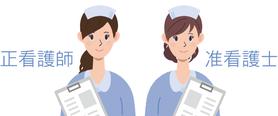 Q&A:准看護学校、看護師|看護予備校Vスクール京町