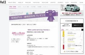 VoCE 特別試写会・招待券プレゼントページ