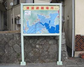 津波避難場所立て看板の施工事例2