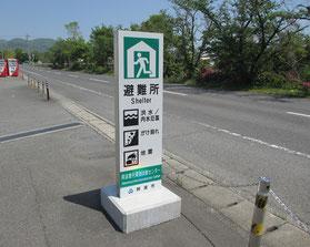避難場所標識(阿波市)