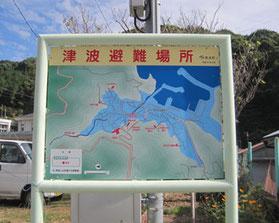 津波避難場所立て看板の施工事例1