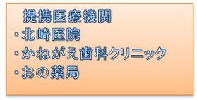 「こはる茶屋」は北崎医院・かねがえ歯科クリニック・おの薬局との医療連携施設です。