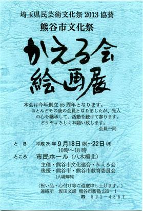 25年文化祭