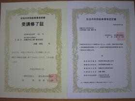 木材利用ポイント 供給業者登録