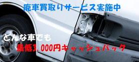 最低でも廃車を3,000円で買取いたします。